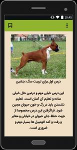 اسکرین شات برنامه آموزش پرورش ونگهداری سگ خانگی 3