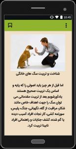 اسکرین شات برنامه آموزش پرورش ونگهداری سگ خانگی 2