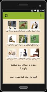اسکرین شات برنامه آموزش پرورش ونگهداری سگ خانگی 1