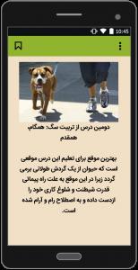 اسکرین شات برنامه آموزش پرورش ونگهداری سگ خانگی 4