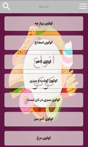 اسکرین شات برنامه پخت انواع کوکو 2