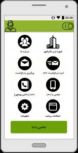 اسکرین شات برنامه سامانه خدمات شهری 137 شهرداری عالیشهر 1