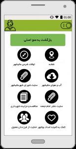 اسکرین شات برنامه سامانه خدمات شهری 137 شهرداری عالیشهر 3