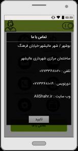 اسکرین شات برنامه سامانه خدمات شهری 137 شهرداری عالیشهر 2