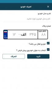 اسکرین شات برنامه الوپارک، جستجو و رزرو آنلاین جای پارک 9