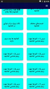 اسکرین شات برنامه آموزش کمانچه 4