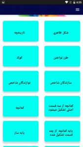 اسکرین شات برنامه آموزش کمانچه 1
