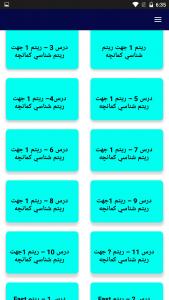 اسکرین شات برنامه آموزش کمانچه 3
