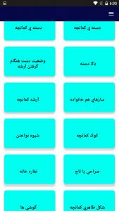 اسکرین شات برنامه آموزش کمانچه 2