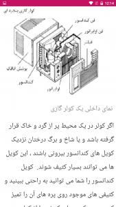 اسکرین شات برنامه تعمیرات انواع کولر و اسپلیت 3