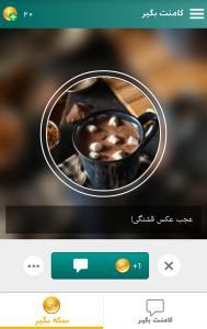اسکرین شات برنامه کامنت بگیر اینستاگرام 2