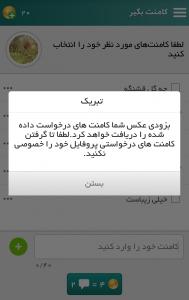 اسکرین شات برنامه کامنت بگیر اینستاگرام 8