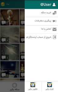 اسکرین شات برنامه کامنت بگیر اینستاگرام 3