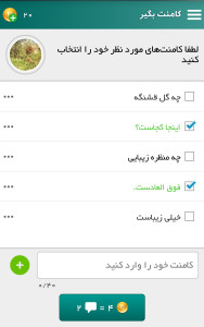 اسکرین شات برنامه کامنت بگیر اینستاگرام 5