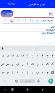 اسکرین شات برنامه دیکشنری عربی به فارسی 2