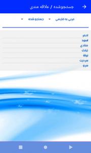 اسکرین شات برنامه دیکشنری عربی به فارسی 3