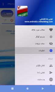 اسکرین شات برنامه دیکشنری عربی به فارسی 6