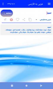 اسکرین شات برنامه دیکشنری عربی به فارسی 5