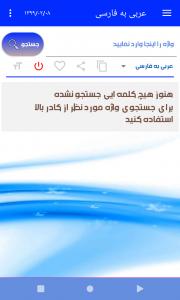 اسکرین شات برنامه دیکشنری عربی به فارسی 4