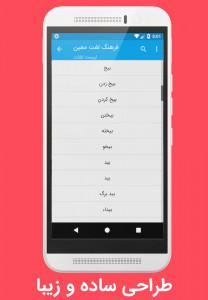 اسکرین شات برنامه فرهنگ لغت معین ( لغت نامه معین با قابلیت جستوجو) 6