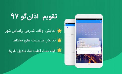 اسکرین شات برنامه تقویم 97 فارسی (اذان گو ، تبدیل تاریخ ، ویجت) 1