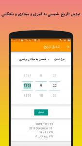 اسکرین شات برنامه تقویم فارسی سال 99 همراه با امکانات ویژه 5