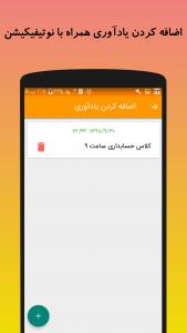 اسکرین شات برنامه تقویم فارسی سال 99 همراه با امکانات ویژه 4