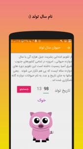 اسکرین شات برنامه تقویم فارسی سال 99 همراه با امکانات ویژه 6