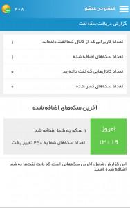 اسکرین شات برنامه عضو در عضو تلگرام 7