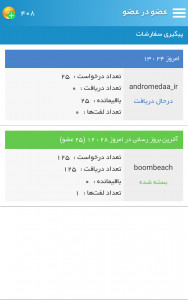اسکرین شات برنامه عضو در عضو تلگرام 6