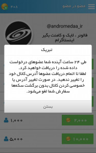 اسکرین شات برنامه عضو در عضو تلگرام 5