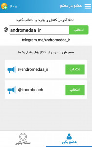 اسکرین شات برنامه عضو در عضو تلگرام 3