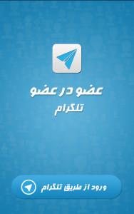 اسکرین شات برنامه عضو در عضو تلگرام 1