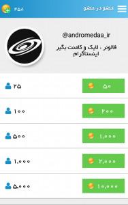 اسکرین شات برنامه عضو در عضو تلگرام 4