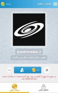 اسکرین شات برنامه عضو در عضو تلگرام 2