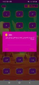اسکرین شات بازی بازی چیستان 3