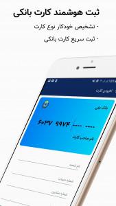 اسکرین شات برنامه همراه بانک | کارت به کارت 4