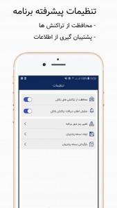 اسکرین شات برنامه همراه بانک | کارت به کارت 5