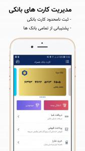 اسکرین شات برنامه همراه بانک | کارت به کارت 2
