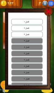 اسکرین شات بازی کلم پیچ 3