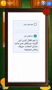 اسکرین شات بازی کلم پیچ 4