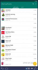 اسکرین شات برنامه پشتیبان گیر- بک آپ گیری از برنامه های اندروید 3