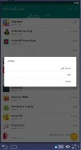 اسکرین شات برنامه پشتیبان گیر- بک آپ گیری از برنامه های اندروید 2