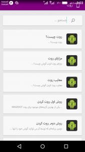 اسکرین شات برنامه کمک موبایل 2