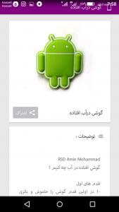 اسکرین شات برنامه کمک موبایل 3