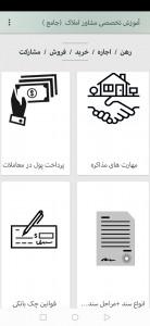 اسکرین شات برنامه آموزش تخصصی مشاور املاک  (جامع) 2