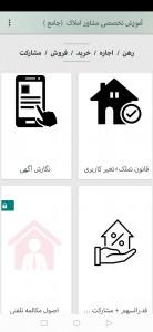 اسکرین شات برنامه آموزش تخصصی مشاور املاک  (جامع) 4
