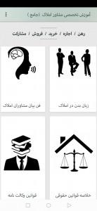 اسکرین شات برنامه آموزش تخصصی مشاور املاک  (جامع) 3