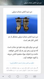 اسکرین شات برنامه مپ ماینکرافت 3