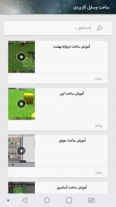 اسکرین شات برنامه مپ ماینکرافت 1